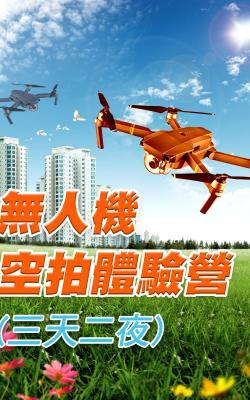 無人機空拍體驗營